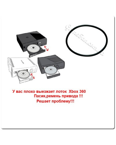 Пасик,ремень привода Xbox 360 Phat lite-on DG-16D2S